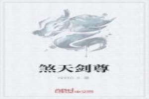 护花狂龙_武道战神(邪九幽)全集-笔言阁